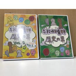 しだみ古墳群歴史の里DVD (vol.1、vol.2)イメージ