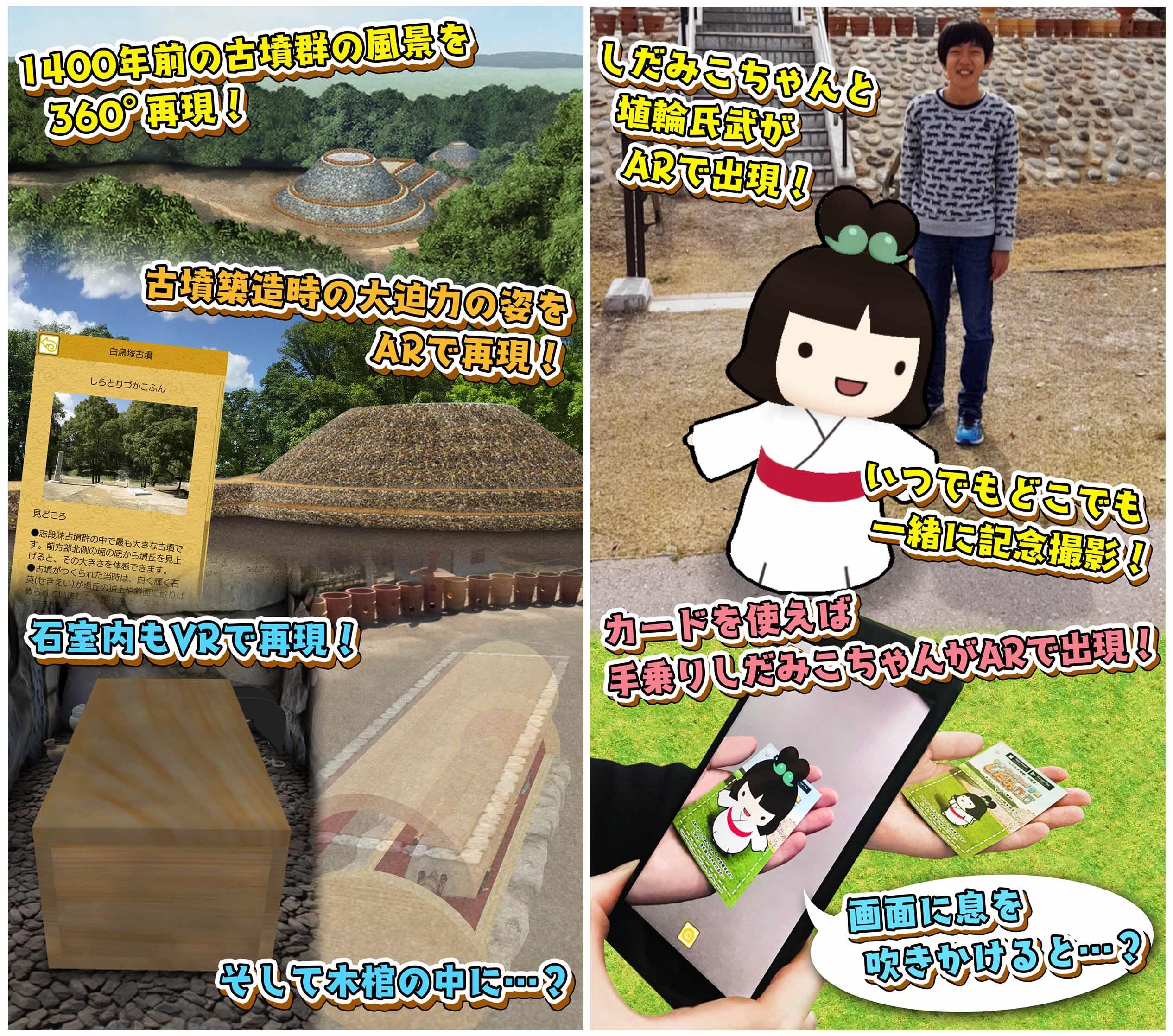 スマートフォンアプリ「Go!Go! しだみ古墳群」を体験できます!イメージ2