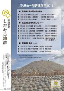 SHIDAMUでの歴史講演会についてイメージ1