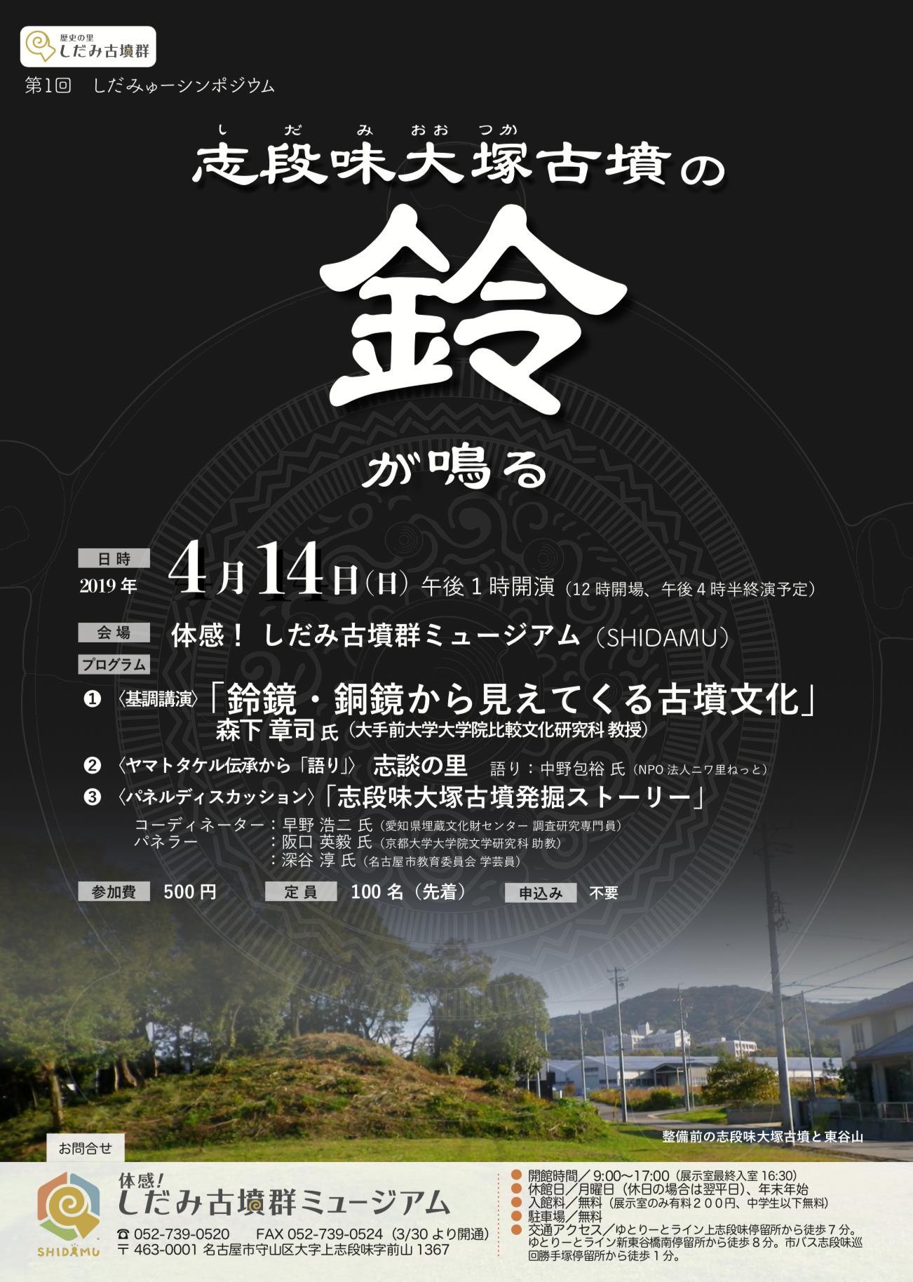 第1回 しだみゅーシンポジウム開催のお知らせイメージ1