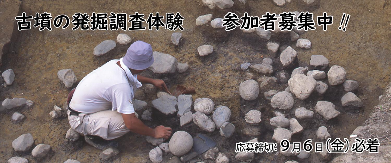 志段味古墳群の発掘調査体験イメージ1