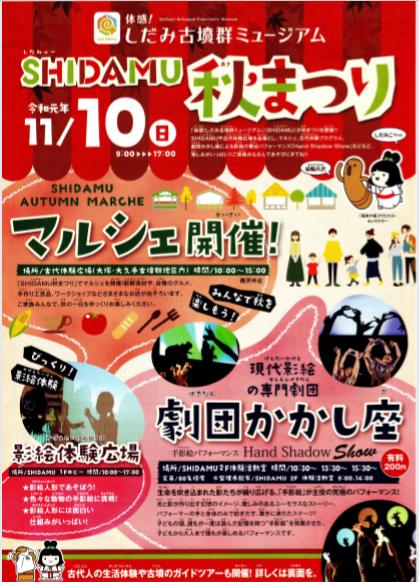 SHIDAMU秋まつり開催!イメージ1