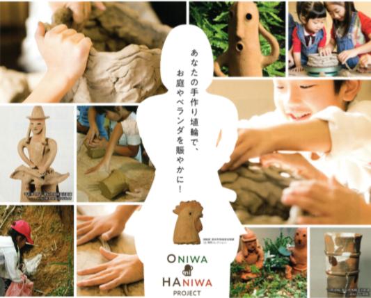 歴里講座:お庭に埴輪プロジェクトイメージ1