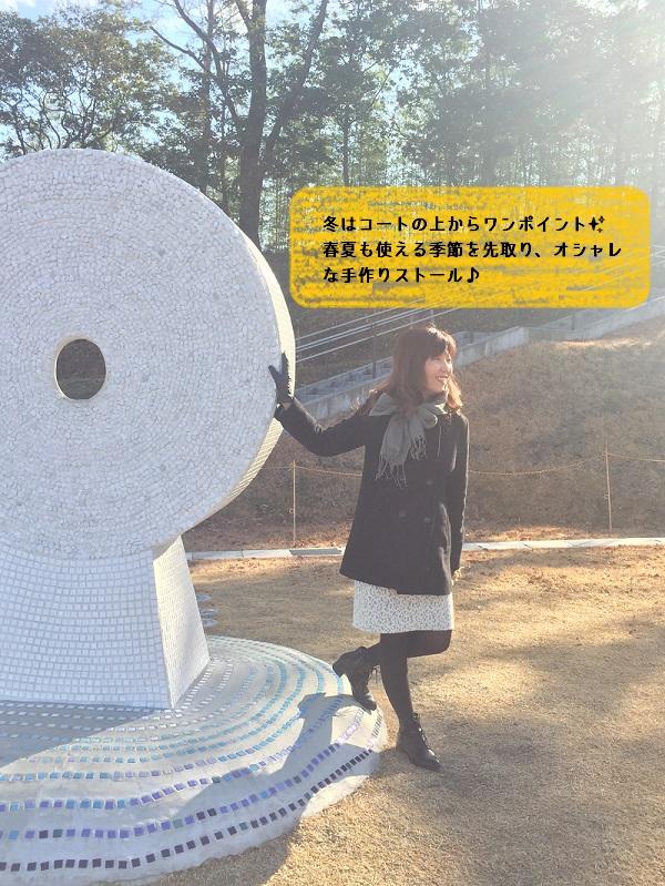 2月9日(日)草木染を楽しもう!イメージ1