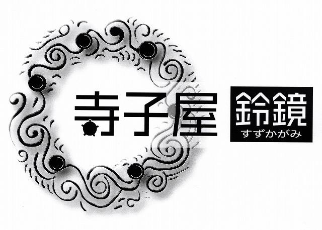 7月19日(日) しだみゅー歴史講演会 寺子屋「鈴鏡」イメージ1