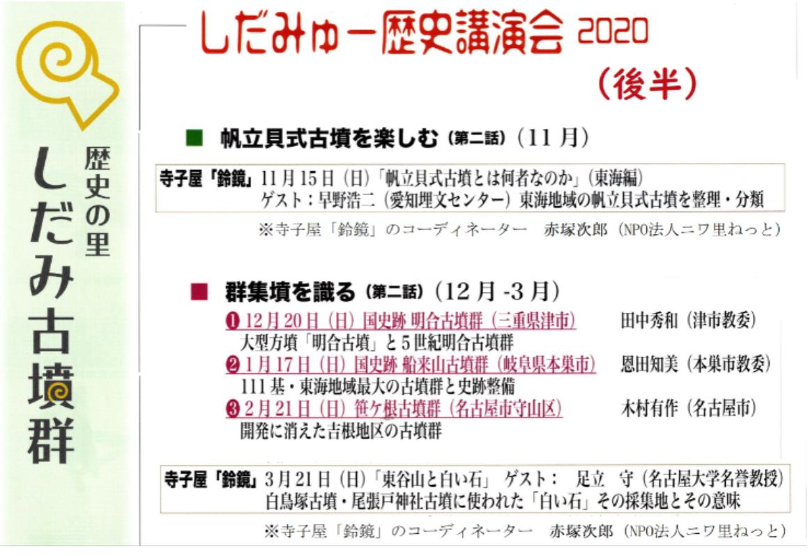 1/17(日) しだみゅー歴史講演会2020イメージ1