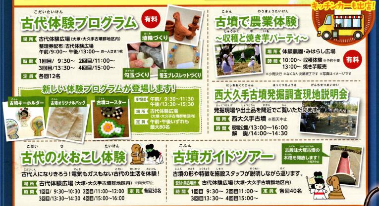 11月8日(日)開催!イベント情報イメージ1