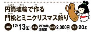 12/13(日)開催★円筒埴輪でつくる門松とミニクリスマス飾りイメージ1