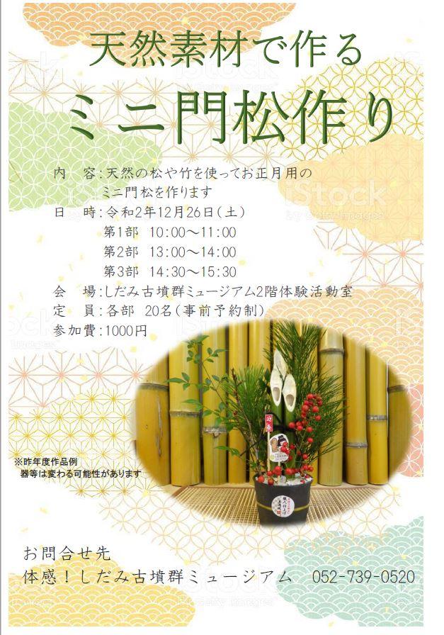 12月26日(土)開催★天然素材で作るミニ門松づくりイメージ1