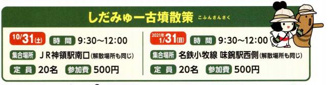1/31(日)開催!「しだみゅー古墳散策その2」イメージ1