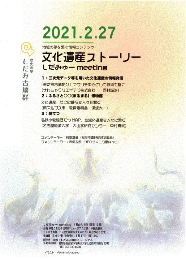2/27(土)文化遺産ストーリー しだみゅーmeeting開催イメージ1