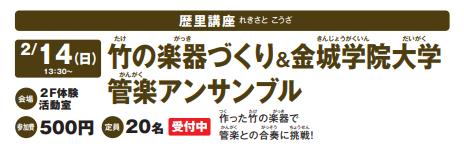 2/14(日)★竹の楽器作り&金城学院大学管楽アンサンブルイメージ1