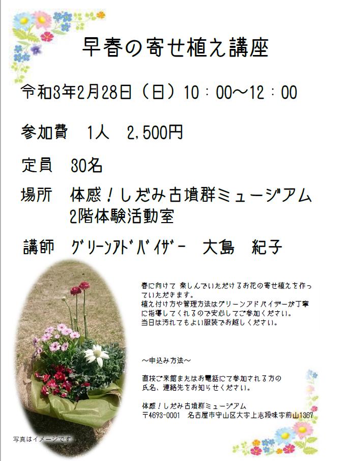2/28(日)開催★寄せ植え講座イメージ1
