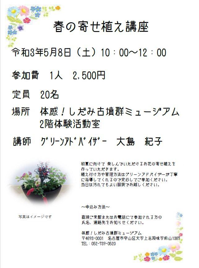 5/8(土)開催★春の寄せ植え講座イメージ1