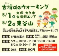 5月1日(土)2日(日)開催! 古墳deウォーキングイメージ1