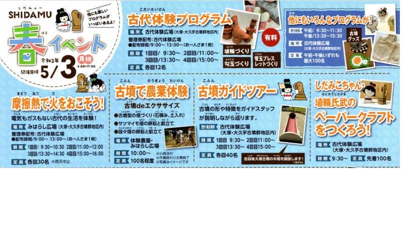 5月3日開催☆春イベント情報!イメージ2