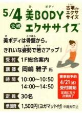 5月4日(火祝) 美BODYエクササイズ(古墳deエクササイズ)イメージ1