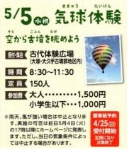 5月5日(水祝) 気球体験!イメージ1