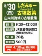 5月30日(日) しだみゅー古墳散策イメージ1