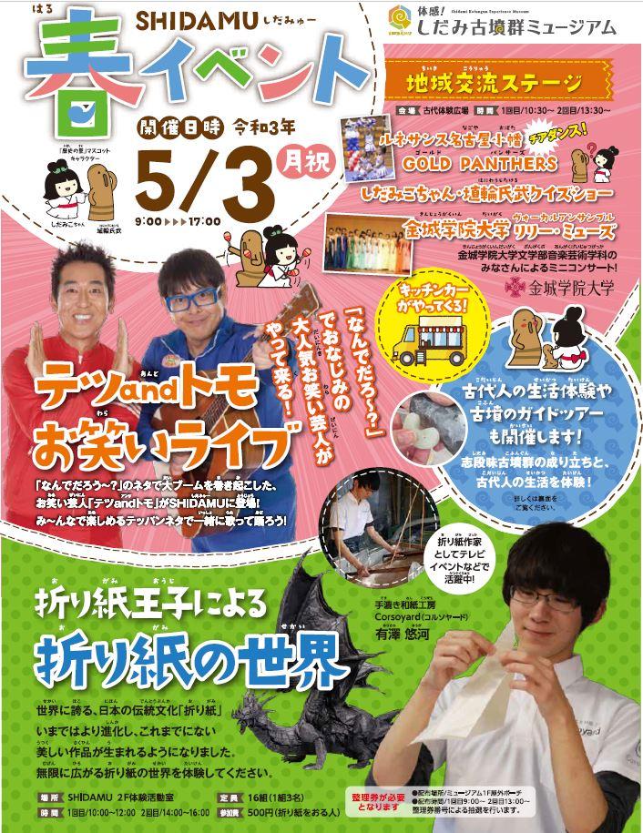 5月3日開催☆春イベント情報!イメージ1
