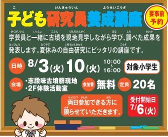 8/3(火)・10(火) 子ども研究員養成講座イメージ1