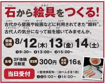 8/12・13・14開催! 石から絵具をつくろう!イメージ1