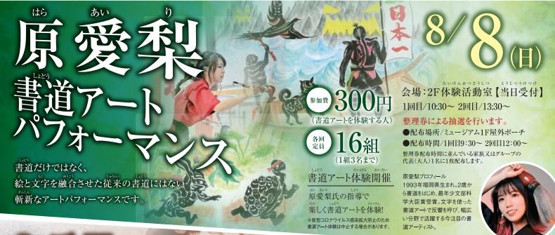 8/8(日)開催! 原愛梨さんによる書道アートパフォーマンスイメージ1