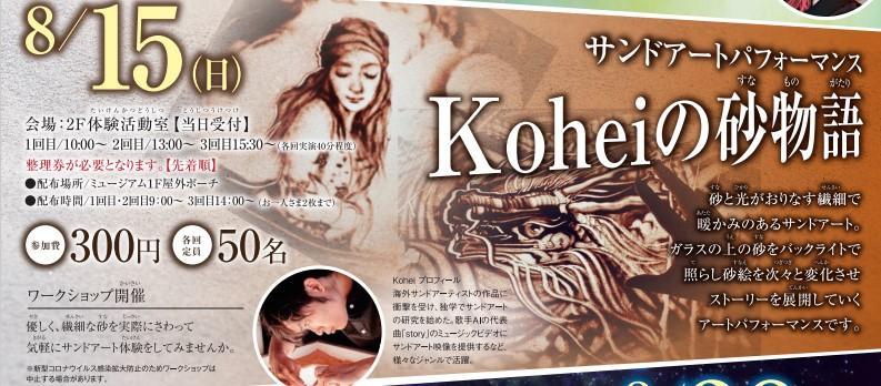 8/15(日)開催 Koheiさんの砂物語イメージ1