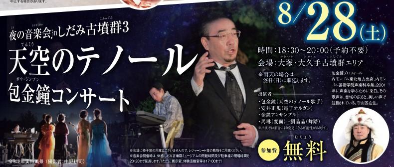 8/28(土) 夜の音楽会inしだみ古墳群イメージ1