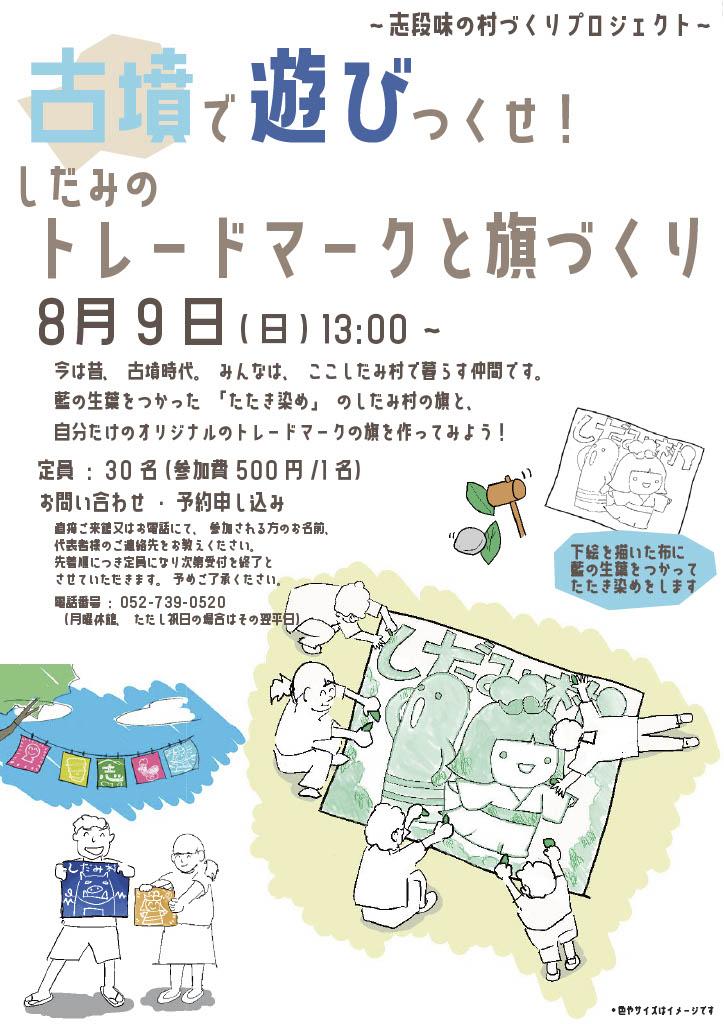 8/9(月・祝) しだみ村のトレードマーク&旗づくり!イメージ1