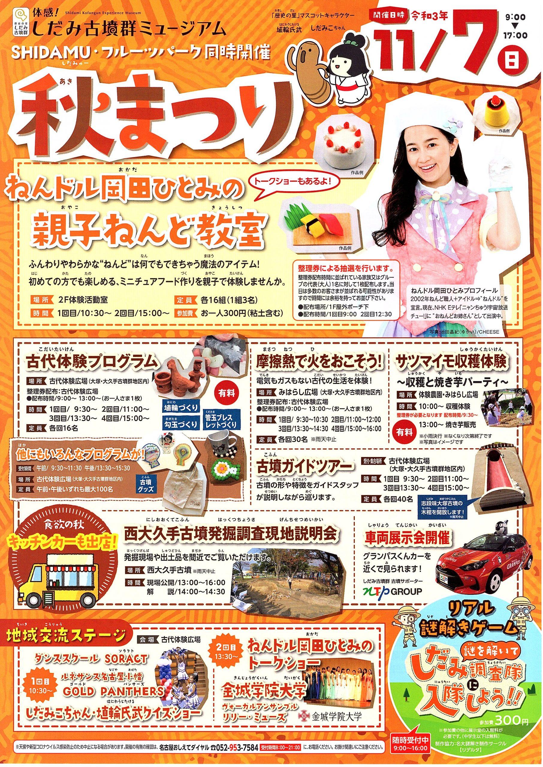 11月7日(日)秋まつり 開催のお知らせ!イメージ1